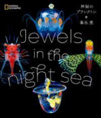 Jewels in the night sea 神秘のプランクトン Kinoppy電子書籍ランキング