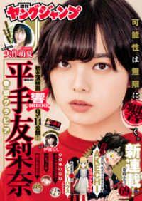 ヤングジャンプ 2018 No.41 Kinoppy電子書籍ランキング