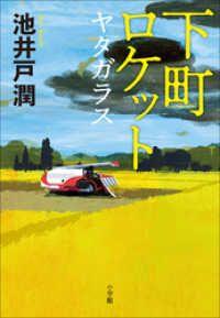 下町ロケット ヤタガラス Kinoppy電子書籍ランキング