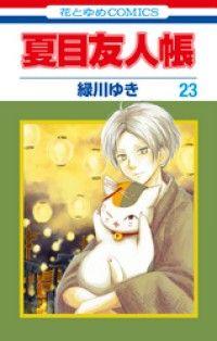 夏目友人帳 23巻 Kinoppy電子書籍ランキング
