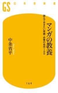 マンガの教養 読んでおきたい常識・必修の名作100/ Kinoppy電子書籍