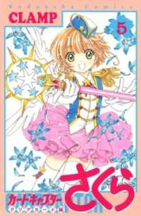 カードキャプターさくら クリアカード編 ― 5巻 Kinoppy電子書籍ランキング