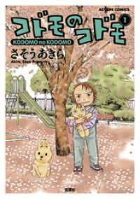 コドモのコドモ 分冊版 ― 1巻/さそうあきら Kinoppy無料コミック電子書籍