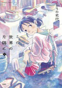 この世界の片隅に 分冊版 ― 2巻/こうの史代 Kinoppy無料コミック電子書籍