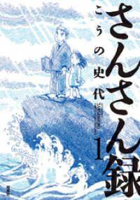 さんさん録 分冊版 ― 1巻/こうの史代 Kinoppy無料コミック電子書籍
