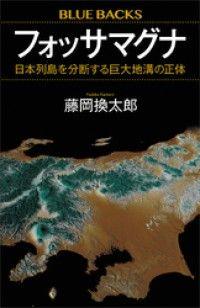 フォッサマグナ 日本列島を分断する巨大地溝の正体 Kinoppy電子書籍ランキング