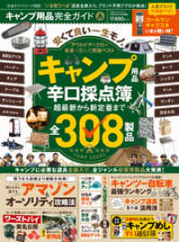 100%ムックシリーズ 完全ガイドシリーズ222 キャンプ用品完全ガイド Kinoppy電子書籍ランキング