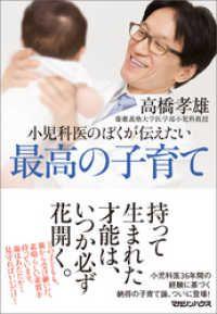 小児科医のぼくが伝えたい 最高の子育て Kinoppy電子書籍ランキング
