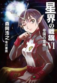 星界の戦旗VI ―帝国の雷鳴― Kinoppy電子書籍ランキング