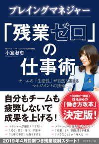 プレイングマネジャー 「残業ゼロ」の仕事術 Kinoppy電子書籍ランキング