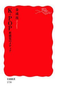 K-POP新感覚のメディア Kinoppy電子書籍ランキング