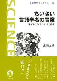 ちいさい言語学者の冒険 ― 子どもに学ぶことばの秘密 Kinoppy電子書籍ランキング