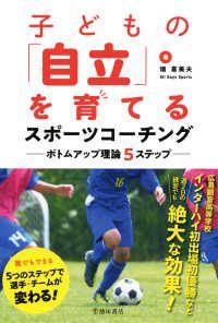 子どもの「自立」を育てるスポーツコーチング ボトムアップ理論5ステップ ― (池田書店) Kinoppy電子書籍ランキング