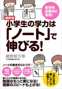 最新版 小学生の学力は「ノート」で伸びる! Kinoppy電子書籍ランキング