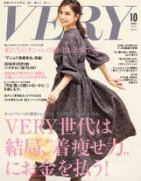 VERY(ヴェリィ) 2018年10月号 Kinoppy電子書籍ランキング
