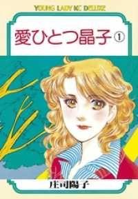 愛ひとつ晶子 ― 1巻/庄司陽子 Kinoppy無料コミック電子書籍