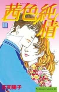 茜色純情 ― 1巻/庄司陽子 Kinoppy無料コミック電子書籍