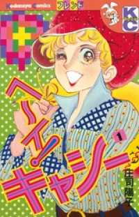 ヘ~イ!キャシー ― 1巻/庄司陽子 Kinoppy無料コミック電子書籍