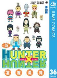 HUNTER×HUNTER モノクロ版 36/Kinoppy人気電子書籍