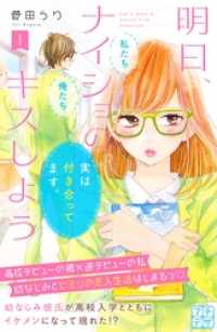 明日、ナイショのキスしよう プチデザ ― 1巻/菅田うり Kinoppy無料コミック電子書籍