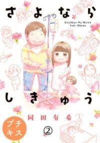 さよならしきゅう プチキス ― 2巻/岡田有希 Kinoppy無料コミック電子書籍
