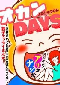 オカンDAYS【期間限定試し読み増量版】 ― 1巻/上野りゅうじん Kinoppy無料コミック電子書籍