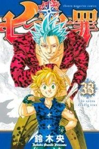 七つの大罪 ― 33巻 Kinoppy電子書籍ランキング