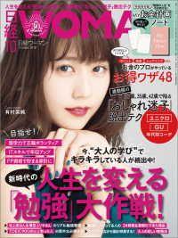 日経ウーマン 2018年10月号 Kinoppy電子書籍ランキング