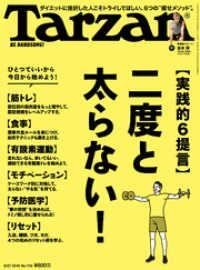 Tarzan(ターザン) 2018年9月27日号 No.749 [実践的6提言 ― 二度と太らない!] Kinoppy電子書籍ランキング