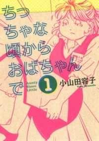 ちっちゃな頃からおばちゃんで ― 1巻/小山田容子 Kinoppy無料コミック電子書籍