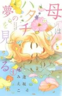 母はハタチの夢を見る 分冊版 ― 1巻/逢坂みえこ Kinoppy無料コミック電子書籍