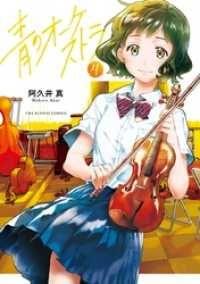 青のオーケストラ(4)/ Kinoppy電子書籍