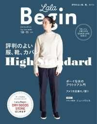 LaLaBegin ― Begin10月号臨時増刊 10・11 2018 Kinoppy電子書籍ランキング