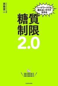 ハードワークでも疲れないカラダを作る 糖質制限2.0 Kinoppy電子書籍ランキング
