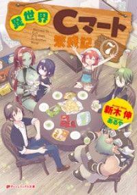 異世界Cマート繁盛記 7 Kinoppy電子書籍ランキング