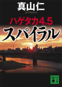 ハゲタカ4・5 スパイラル/ Kinoppy電子書籍