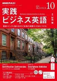 NHKラジオ 実践ビジネス英語 ― 2018年10月号 Kinoppy電子書籍ランキング