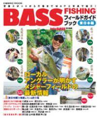 BASS FISHING フィールドガイドブック 東日本編 Kinoppy電子書籍ランキング