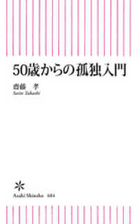 50歳からの孤独入門 Kinoppy電子書籍ランキング