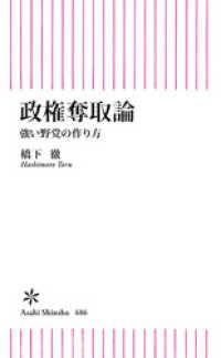 政権奪取論 強い野党の作り方 Kinoppy電子書籍ランキング