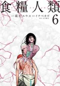 食糧人類ーStarving Anonymous- ― 6巻/Kinoppy人気電子書籍