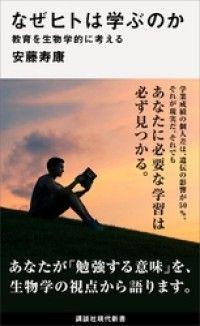 なぜヒトは学ぶのか 教育を生物学的に考える Kinoppy電子書籍ランキング