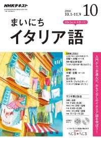 NHKラジオ まいにちイタリア語 ― 2018年10月号 Kinoppy電子書籍ランキング