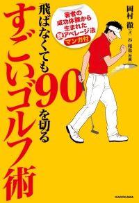 飛ばなくても90を切るすごいゴルフ術 Kinoppy電子書籍ランキング