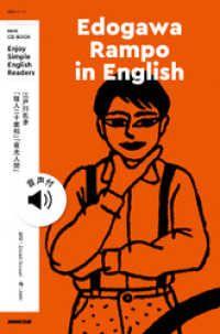 【音声付】NHK Enjoy Simple English Readers Ed ― ogawa Rampo in English Kinoppy電子書籍ランキング