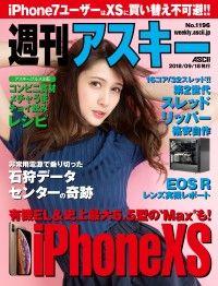 週刊アスキー No.1196(2018年9月18日発行) Kinoppy電子書籍ランキング