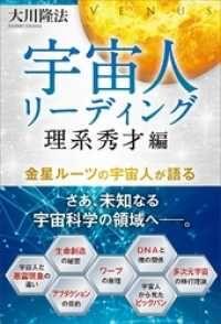 宇宙人リーディング 理系秀才編 Kinoppy電子書籍ランキング