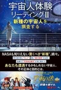 宇宙人体験リーディングII Kinoppy電子書籍ランキング