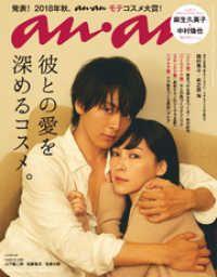 anan(アンアン) 2018年 9月26日号 No.2119 [彼との愛を深め ― るコスメ。] Kinoppy電子書籍ランキング