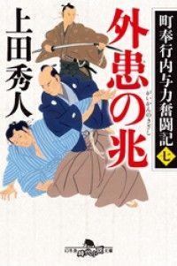 町奉行内与力奮闘記 七 外患の兆 Kinoppy電子書籍ランキング